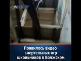 Появилось видео смертельных игр школьников в Волжском