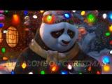Kung-fu Panda - All alone on christmas (Darlene Love)