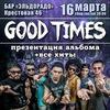 Good Times! НОВЫЙ АЛЬБОМ!!! Рыбинск!!!! 16 марта