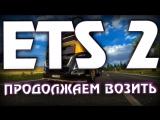ВОЗИМ ГРУЗЫ. ETS 2 ( DLC - Italia Vive la France ! Scandinavia Going East! )