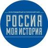 """Исторический парк """"Россия- моя история"""" НН"""