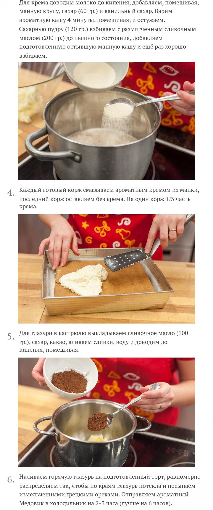 Торт Медовик с кремом из манки, изображение №3