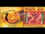 Катя Огонек и Михаил Шелег Маша Ша! Резиновый Ванюша