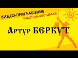 Артур БЕРКУТВидеоприглашение на Байк-Фестиваль