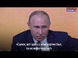 Путин рассказал анекдот про кортик и часы