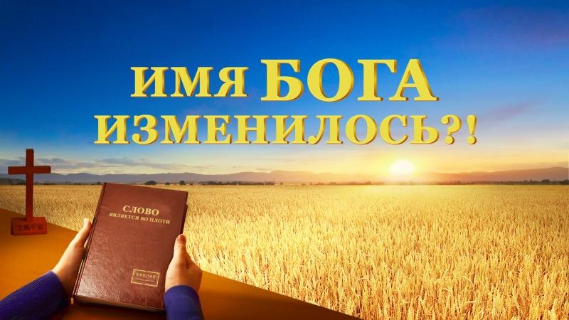 Христианский фильм Тайна имени Бога ИМЯ БОГА ИЗМЕНИЛОСЬ Официальный трейлер