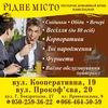 """""""Рідне Мiсто"""": Ресторан домашньої кухні та кафе"""