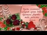 скачать поздравление с днем рождения для любимой дочки 10 тыс. видео найдено в Яндекс.Видео.mp4