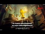 #2 Стрим-прохождение игры Little Nightmares