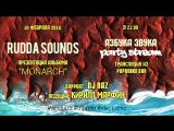 Azbuka Zvuka Party Stream RUDDA SOUNDS