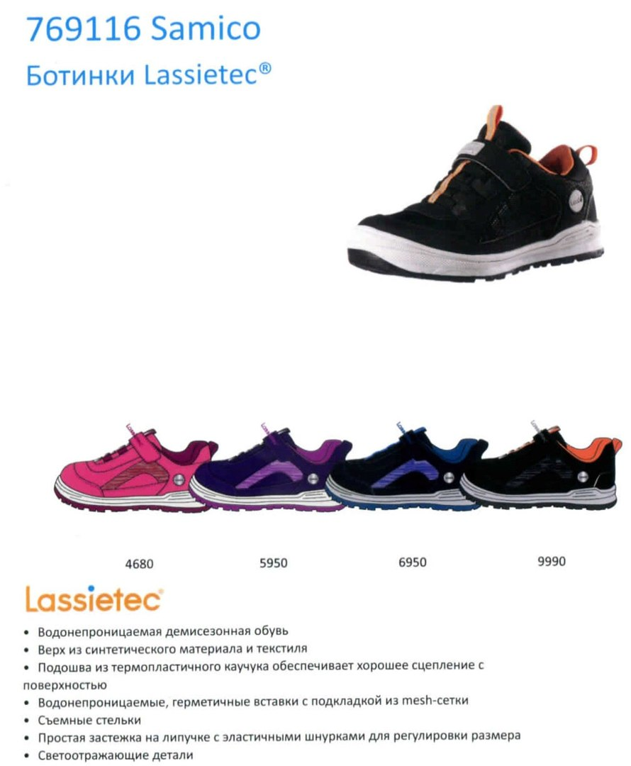 Ботинки Samico 769116-6950