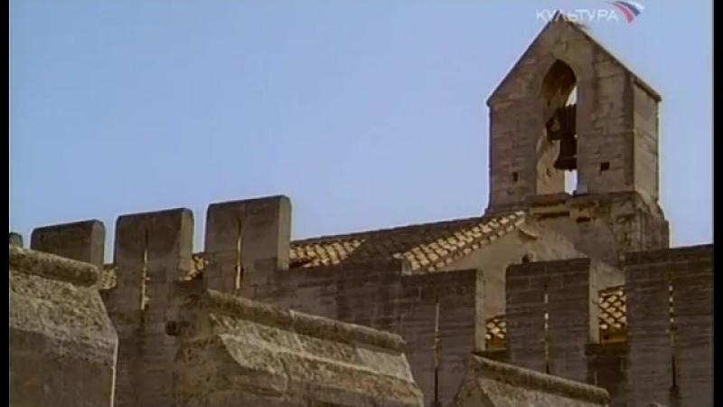3 - Наследие человечества . Авиньон. Место папской ссылки.