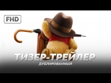 DUB   Тизер-трейлер: «Кристофер Робин» / «Christopher Robin», 2018