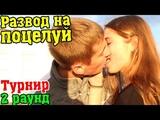 Kissing prank:ПИКАП КАК ПОЦЕЛОВАТЬ ДЕВУШКУ В ПЕРВЫЙ РАЗ ПРАНК, РАЗВОД НА ПОЦЕЛУИ, РЕАКЦИЯ НА МОМЕНТЫ