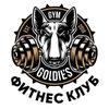 Фитнес-клуб Минск | Goldie's Gym