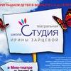 Театральная школа-студия Ирины Зайцевой
