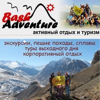 Логотип BashAdventure * Активный Отдых и Туризм Уфа *