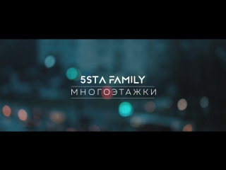 5sta family многоэтажки (video version)