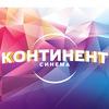 Континент Синема - Североуральск