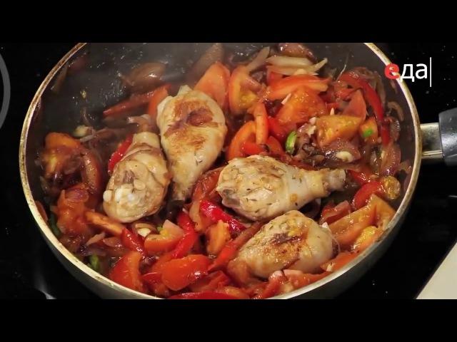 Куриные окорочка томлёные в овощах по турецки от шеф повара Илья Лазерсон Обед безбрачия