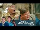 Саша добрый, Саша злой. Серия 4 2017 Детектив @ Русские сериалы