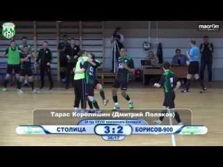 XXVIII Чемпионат, 24 тур, СТОЛИЦА (Минск) 3:2 БОРИСОВ-900 (Борисов)