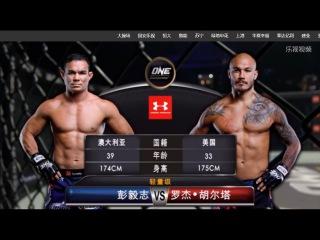 "Roger Huerta Vs Adrian "" Hunter "" Pang [ ONE FC 49 ] Defending Honor: Singapore / 11 Nov 2016"