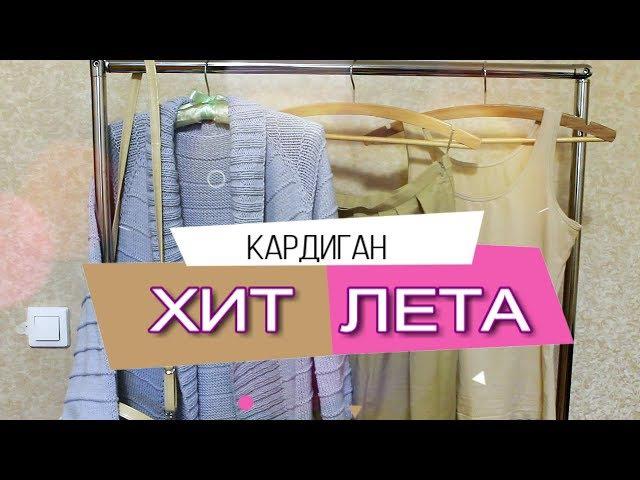 КАРДИГАН СПИЦАМИ ПРОЩЕ ПРОСТОГО / МАСТЕР КЛАСС / Вязание Knit Mom