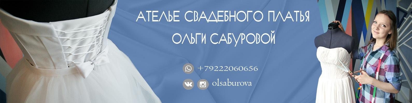 Свадебные платья Екатеринбург - пошив на заказ   ВКонтакте 762310edf51