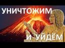 Перемещение центра Западной Цивилизации по миру Жрецы Атлантиды Правдозор