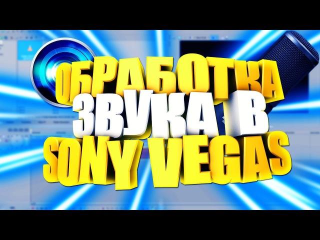 Запись и обработка звука в SONY VEGAS PRO (Шумоподавление, Эквалайзер, Реверберация)