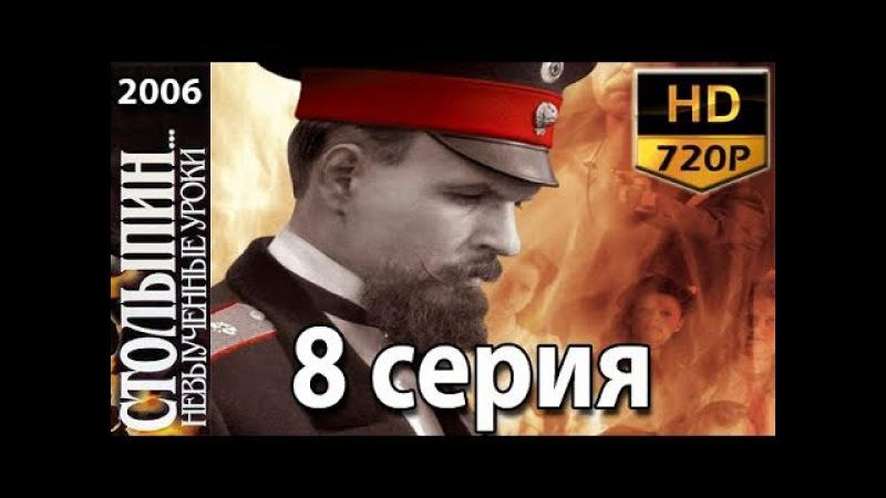 Столыпин Невыученные уроки 8 серия из 14 Исторический сериал драма 2006