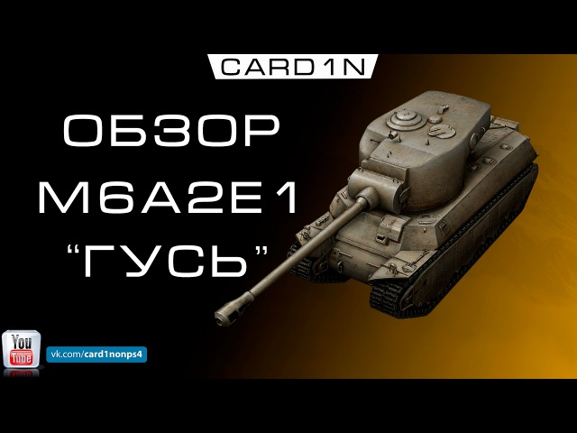 WoT PS4 обзор М6А2Е1 Гусь