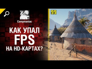 Как упал FPS на HD картах - от Compmaniac World of Tanks