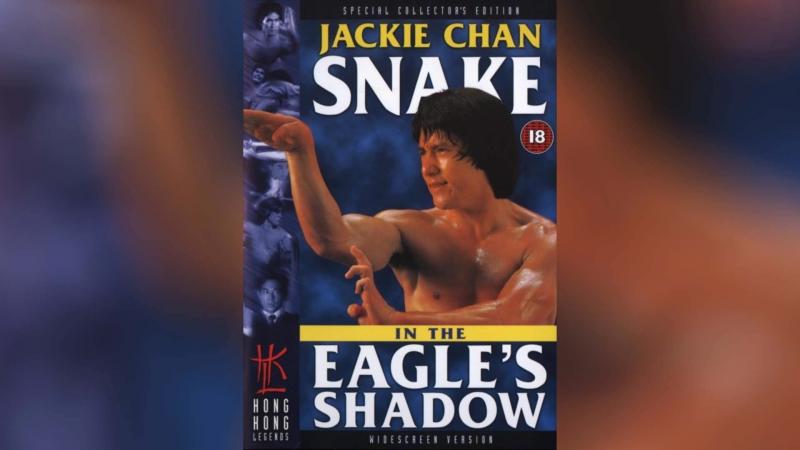 Змея в тени орла (1978) | Se ying diu sau