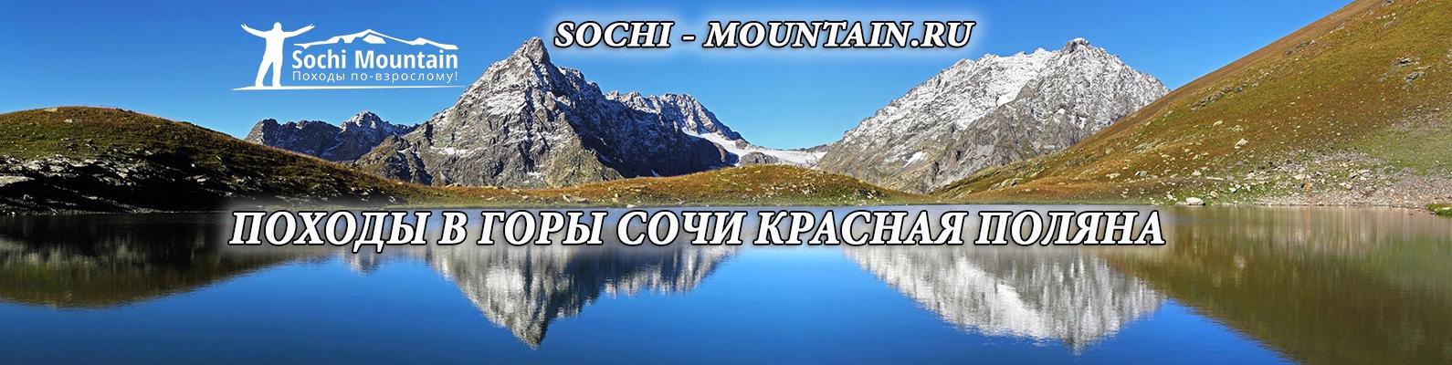 Поход в горы сочи