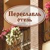 Отель «Переславль»