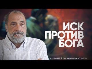 Лазарев С.Н. -  Иск против Бога