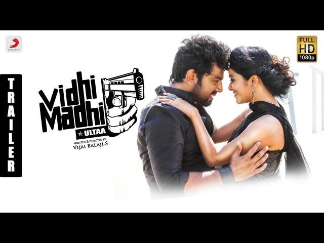 Vidhi Madhi Ultaa Official Tamil Trailer Rameez Raja Janani Iyer