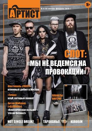 Журнал Артист - № 1 (6) 2016 г.