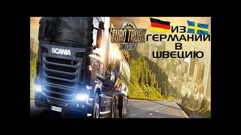 Euro Truck Simulator 2 Дорожные Ковбои 1 Из Германии в Швецию