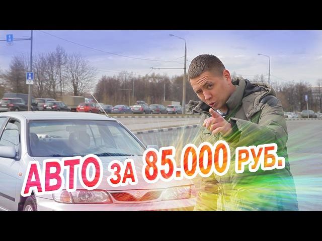 Лучшее авто за 85 т р ИЛЬДАР АВТО ПОДБОР