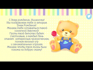Открытка с днем рождения милана 2 годика
