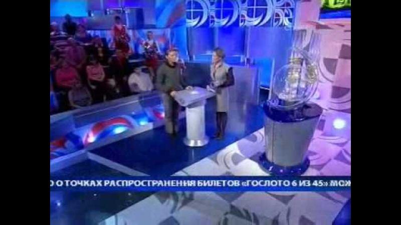 ТВ-Трансляция 19 тиража ГОСЛОТО 6 из 45 (18.01.2009)