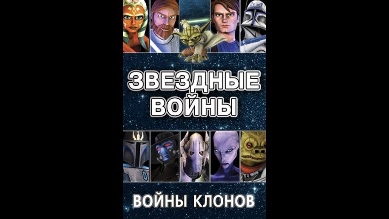 Звездные войны Войны клонов Сезон 2 Охотники за головами