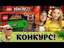 LEGO Конкурс: Выбери подарок на Pokupalkin 76052 Пещера Бэтмена, Ninjago 70751, Minecraft 21127