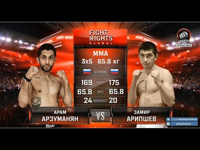 Арам Арзуманян vs. Замир Арипшев Aram Arzumanyan vs. Zamir Aripshev
