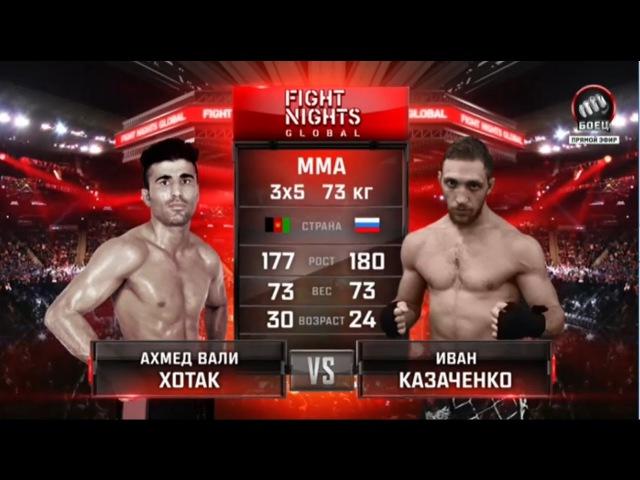 Ахмед Вали Хотак vs. Иван Казаченко / Akhmed Vali Xotak vs. Ivan Kazachenko