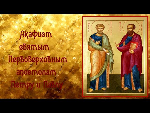 Об исцелении душевнобольных и одержимых Акафист Святым Первоверховным апостолам Петру и Павлу