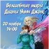 Волшебные миры Дианы Уинн Джонс (Екатеринбург)